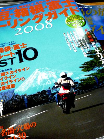2008izu_guide.jpg