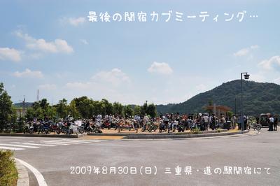 2009sekijyuku_top.jpg