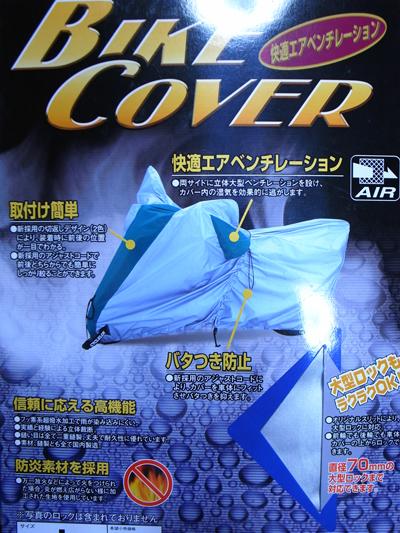 bike_cover_vtr.jpg