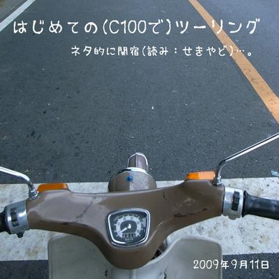 c100_1st_touring.jpg