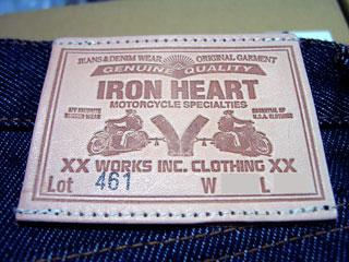 iron_heart.jpg