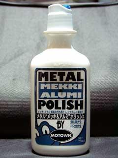 metal_polish.jpg