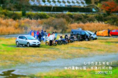 nakatsugawa_title.jpg