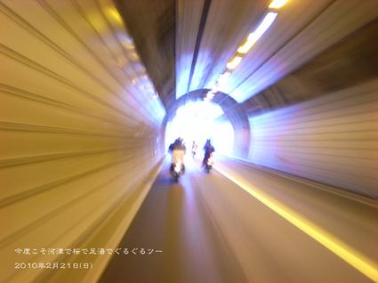 tunnel_kawadu_top.jpg