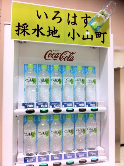 11_irohasuoyama.jpg
