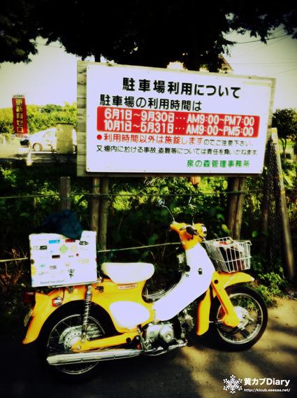3_isuminomori.jpg