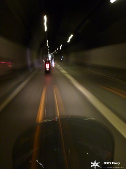 8_tunnelkoshu.jpg