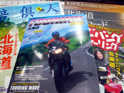 book_hokkaido.jpg