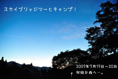 camp_morning_gum_top.jpg