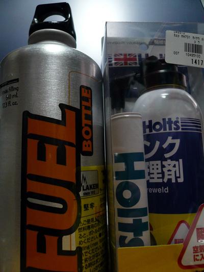 fuel_holts.jpg