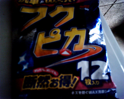 fukipika_joubi.jpg
