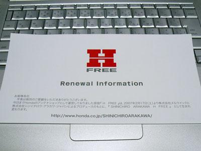 h_free_renew.jpg