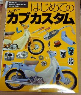 hajimete_cub_book.jpg