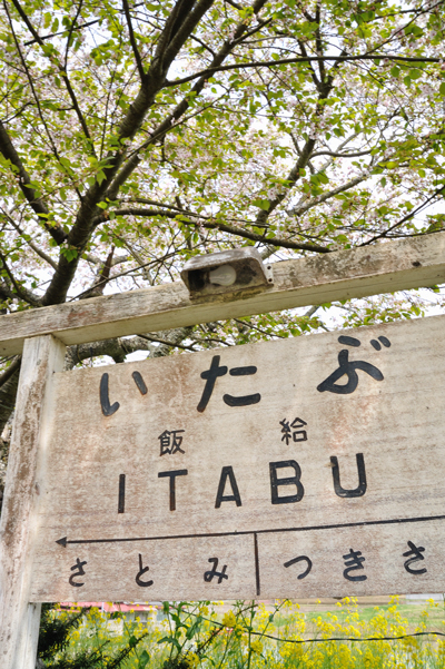 itabu_hyo.jpg