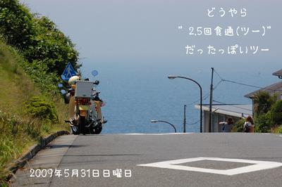 itsumoonosaka090531.jpg