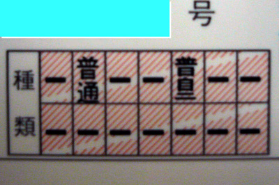 menkyo_futujini.jpg