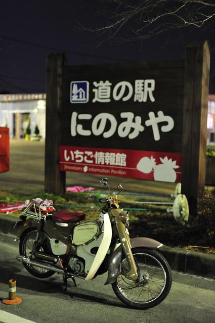 michinoeki_ninomiya.jpg