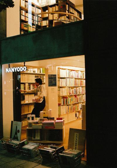 nanyodo_kanda.jpg