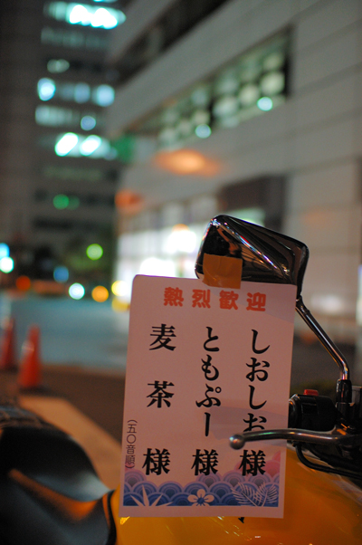 netsuretsu_hondahonsha.jpg