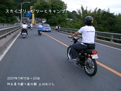 onishi_road_top.jpg