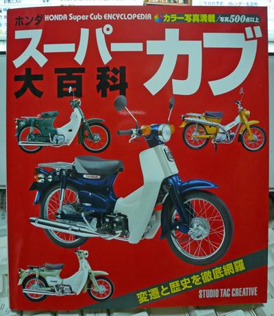 red_supercub_daihyakka.jpg