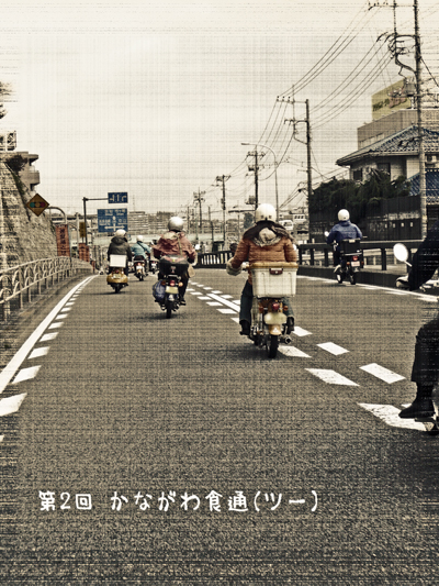 top_246_2shoku.jpg